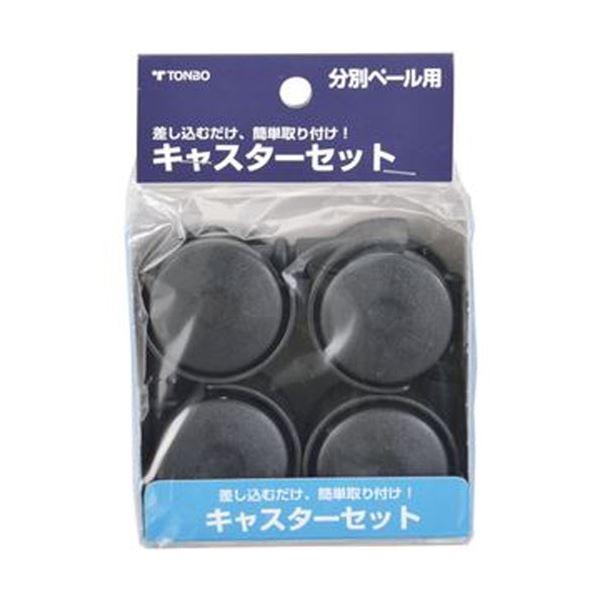 【送料無料】(まとめ)新輝合成 分別ペール用キャスターセット ブラック 87604 1パック(4個)【×20セット】
