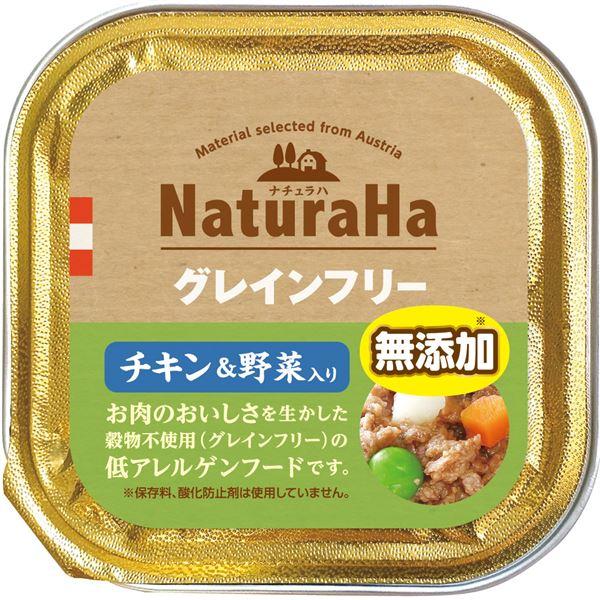 (まとめ)ナチュラハ グレインフリー 犬用 チキン&野菜入り 100g SNH-011【×96セット】【ペット用品・ドッグフード】