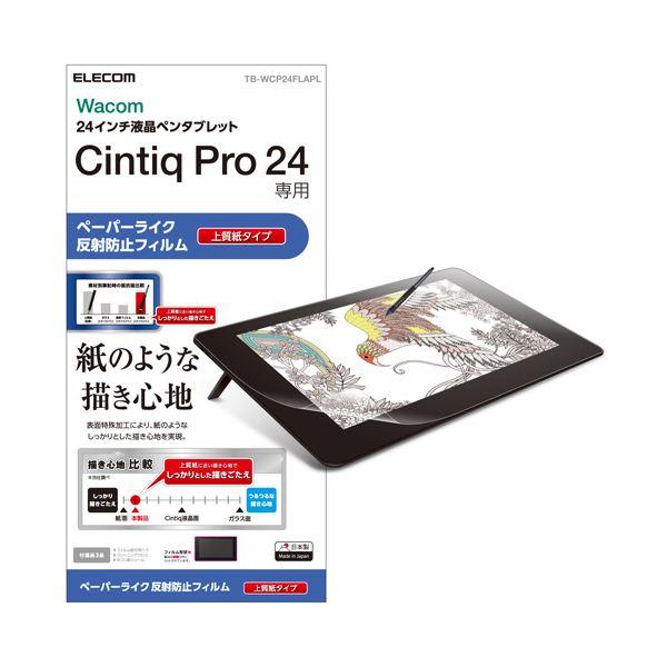 【送料無料】エレコム Wacom Cintiq Pro 24/保護フィルム/ペーパーライク/上質紙タイプ TB-WCP24FLAPL