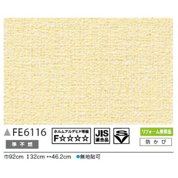 カラー 無地調 のり無し壁紙 サンゲツ FE-6116 92cm巾 40m巻