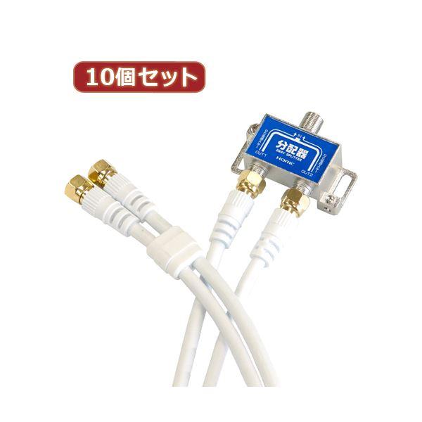 【送料無料】10個セット HORIC アンテナ分配器 ケーブル2本付属 1m HAT-2SP340WHX10