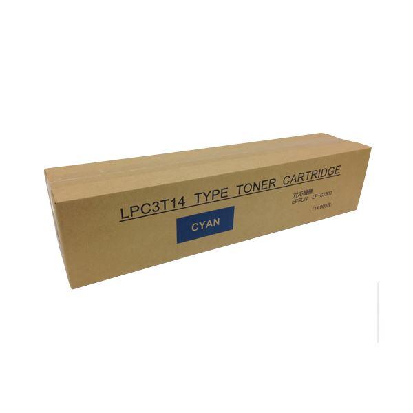 【送料無料】トナーカートリッジ LPC3T14C汎用品 シアン 1個