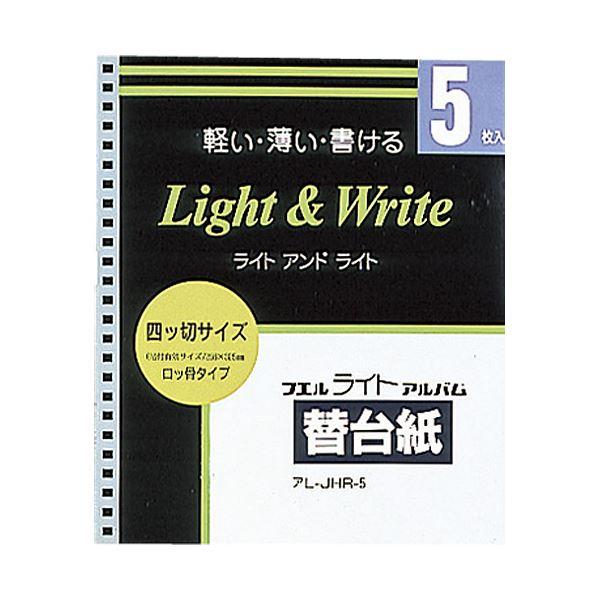 【送料無料】(まとめ)ナカバヤシ ライトアルバム替台紙 アL-JHR-5【×50セット】