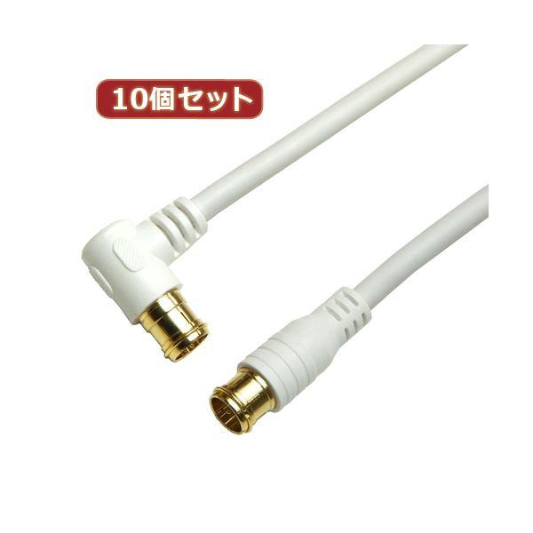 【送料無料】10個セット HORIC アンテナケーブル 10m ホワイト 両側F型差込式コネクタ L字/ストレートタイプ HAT100-057LPWHX10
