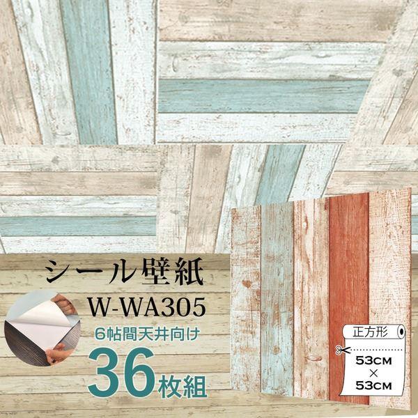 【送料無料】【WAGIC】6帖天井用&家具や建具が新品に!壁にもカンタン壁紙シートW-WA305ペイント風ビンテージウッド(36枚組)【代引不可】