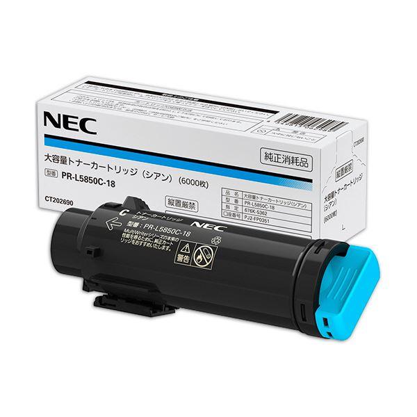 【送料無料】NEC 大容量トナーカートリッジ シアン PR-L5850C-18 1個