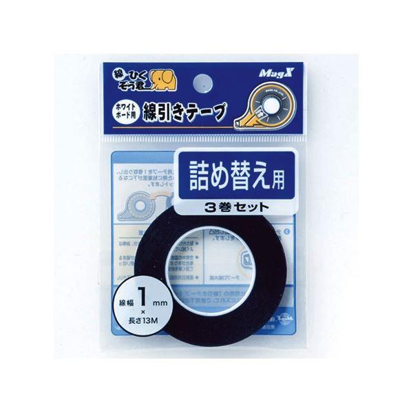 【送料無料】(まとめ) マグエックス ホワイトボード用線引きテープ 線ひくぞう君 詰め替え 幅1mm×長さ13m MZ-1-3P 1パック(3巻) 【×10セット】