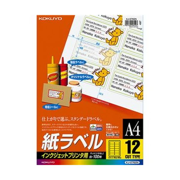 【送料無料】(まとめ)コクヨ インクジェットプリンタ用紙ラベル A4 12面 42×84mm KJ-2762N 1冊(100シート)【×3セット】