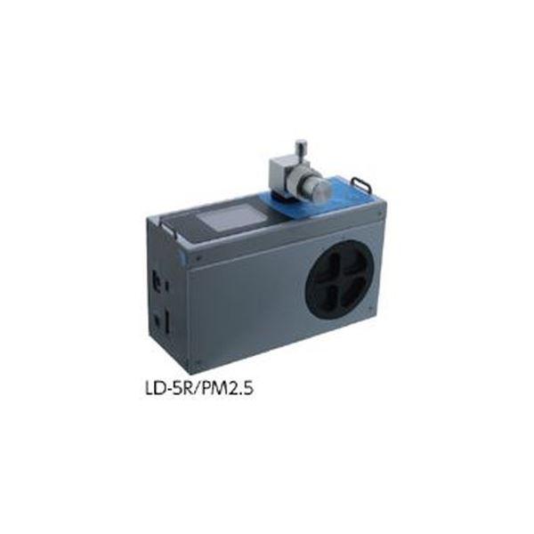 デジタル粉塵計 LD-5R/PM2.5