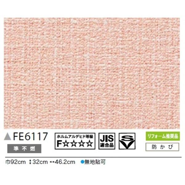 カラー 無地調 のり無し壁紙 サンゲツ FE-6117 92cm巾 35m巻
