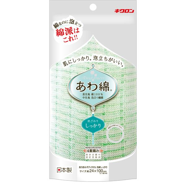 【送料無料】(まとめ) キクロン ボディタオル/バス用品 【グリーン】 天然綿100% 日本製 『あわあみ』 【×60個セット】