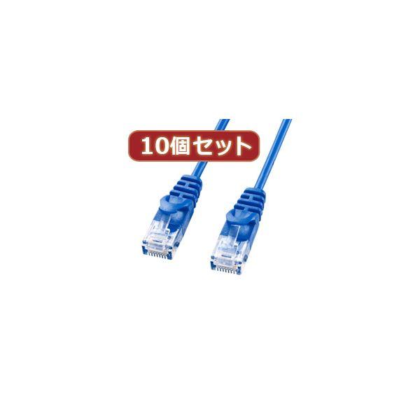 【送料無料】10個セットサンワサプライ カテゴリ6極細LANケーブル LA-SL6-03BLX10