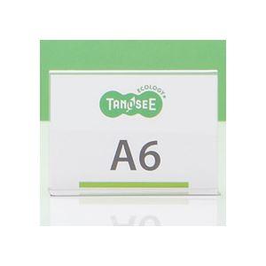 【送料無料】(まとめ) TANOSEE 再生PETサインスタンド 両面用 A6ヨコ 1個 【×30セット】
