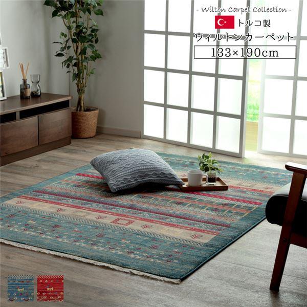 トルコ製 ラグマット/絨毯 【ネイビー 約133×190cm】 折りたたみ収納可 高耐久性 オールシーズン対応 〔リビング〕