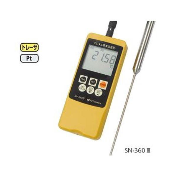 デジタル標準温度計 SN-360III