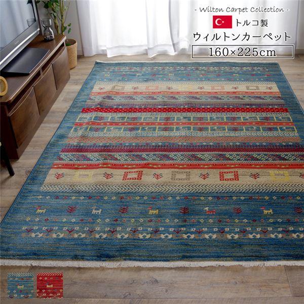 【送料無料】トルコ製 ラグマット/絨毯 【ネイビー 約160×225cm】 折りたたみ収納可 高耐久性 オールシーズン対応 〔リビング〕
