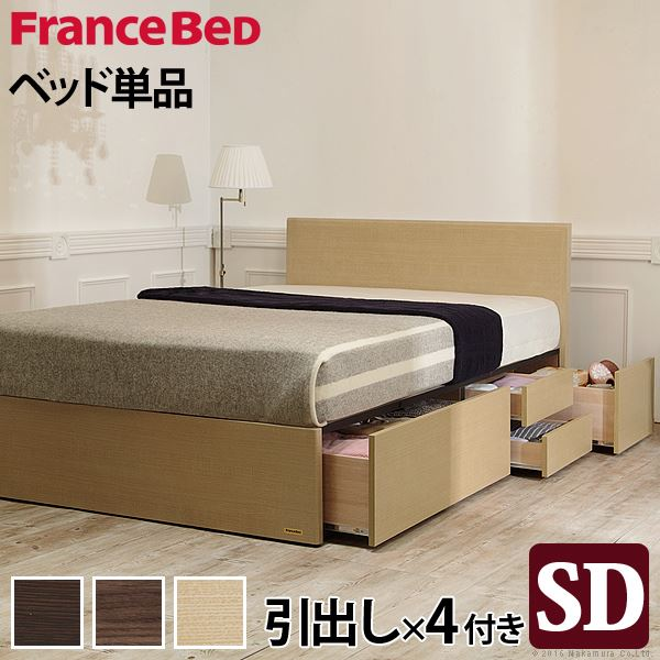 【送料無料】【フランスベッド】 フラットヘッドボード ベッド 深型引出しタイプ セミダブル ベッドフレームのみ ミディアムブラウン 61400151【代引不可】