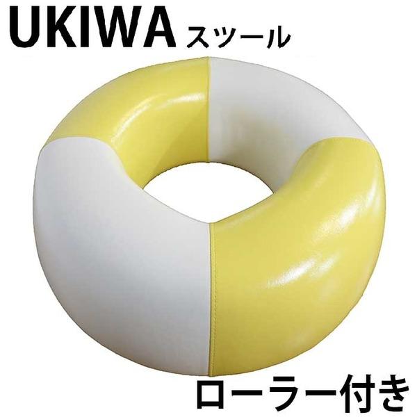 【送料無料】UKIWAスツール 【φ65cm×H23cm】【代引不可】