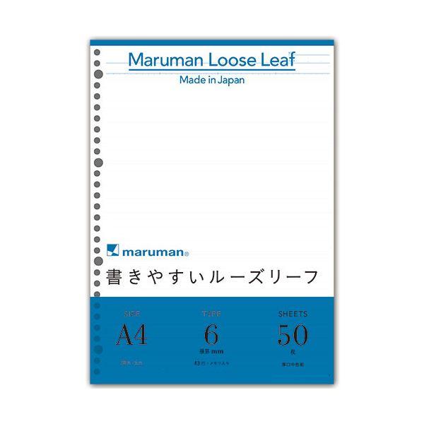 (まとめ) マルマン 書きやすいルーズリーフ A4 メモリ入り6mm罫 L1101 1パック(50枚) 【×30セット】