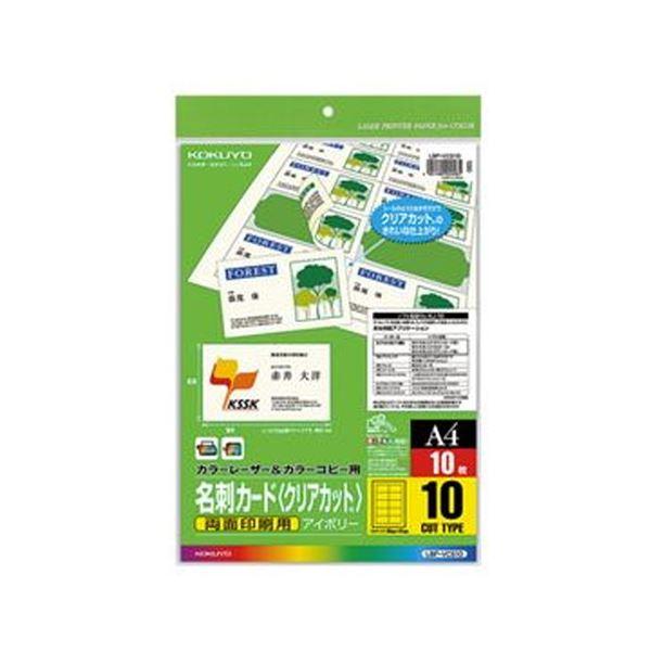 【送料無料】(まとめ)コクヨ カラーレーザー用名刺カードクリアカット 両面印刷用 アイボリー A4 10面 LBP-VCS10 1セット(50シート:10シート×5冊)【×5セット】