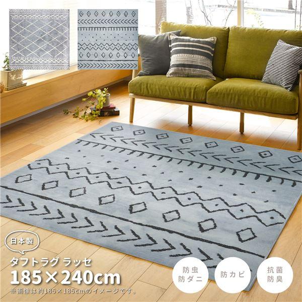 ラグマット/絨毯 【約185×240cm】 長方形 日本製 洗える 防ダニ 抗菌 防臭加工 ホットカーペット可 『ラッセ』 〔リビング〕【代引不可】
