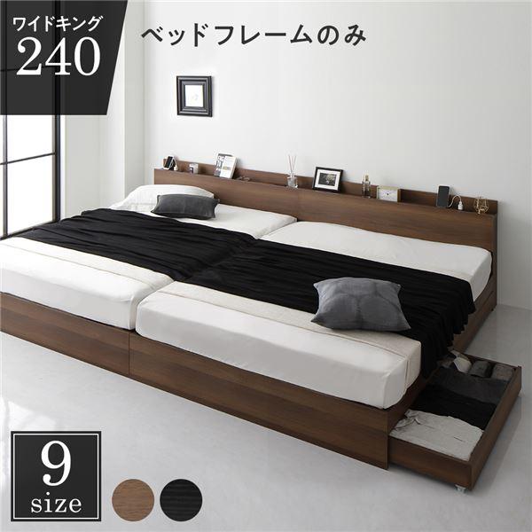 【送料無料】ベッド 収納付き 連結 引き出し付き キャスター付き 木製 棚付き 宮付き コンセント付き シンプル モダン ブラウン ワイドキング240(SD+SD) ベッドフレームのみ
