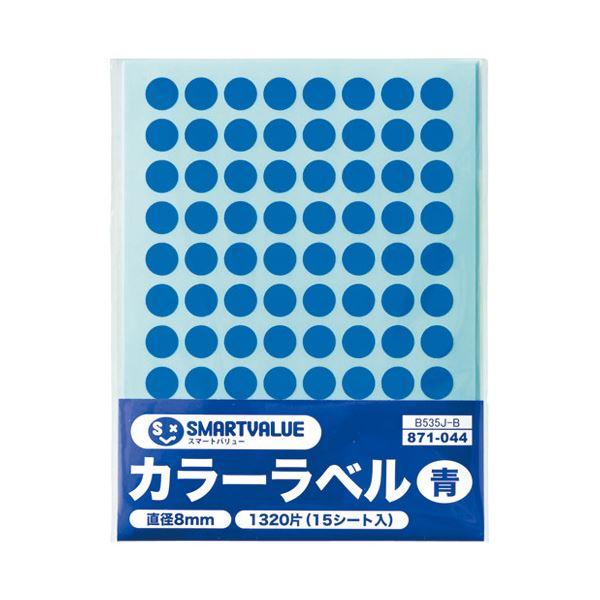 【送料無料】(まとめ)スマートバリュー カラーラベル 8mm 青 B535J-B【×200セット】