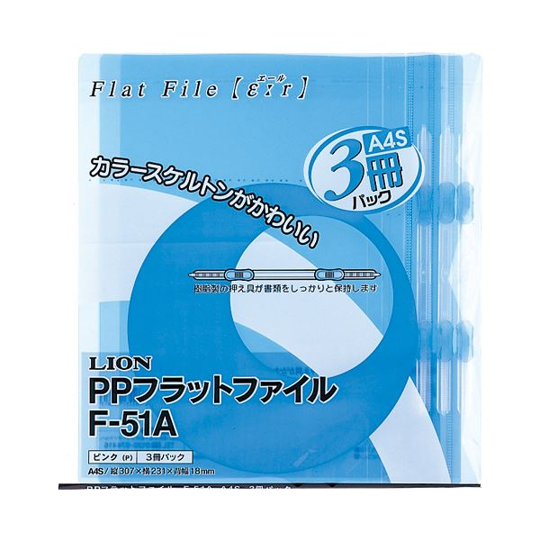 【送料無料】(まとめ) ライオン事務器PPフラットファイル(エール) A4タテ 150枚収容 背幅18mm ブルー F-51A-B 1パック(3冊) 【×30セット】