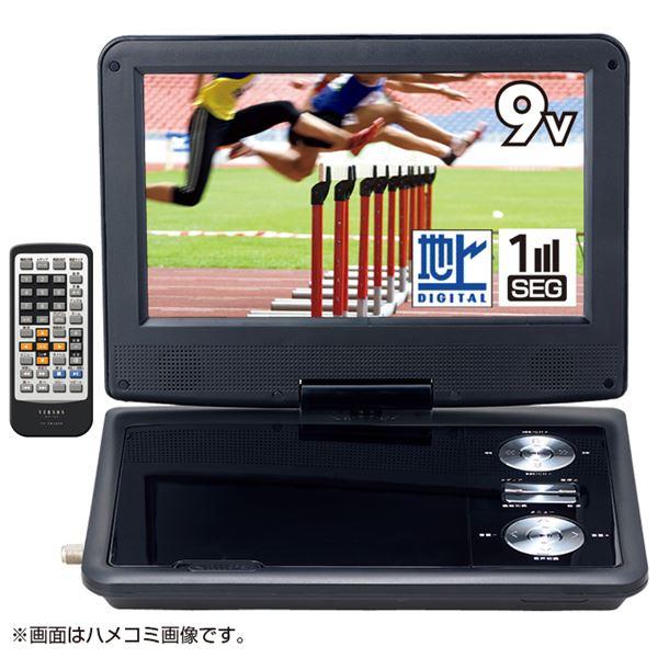 【送料無料】フルセグ DVDプレーヤー 【幅24×奥行17.5×高さ4cm】 CPRM対応 アンチショック機能 USBメモリ/SDカード対応 再生時間2h