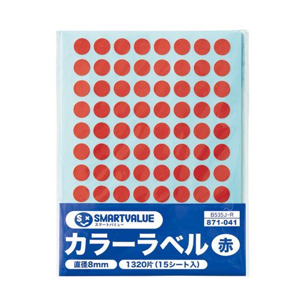 【送料無料】(まとめ)スマートバリュー カラーラベル 8mm 赤 B535J-R【×200セット】