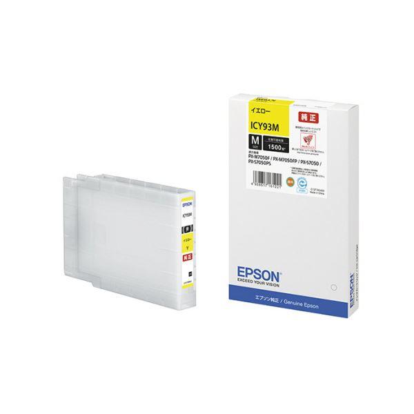 【送料無料】(まとめ)エプソン インクカートリッジ イエローMサイズ ICY93M 1個【×3セット】