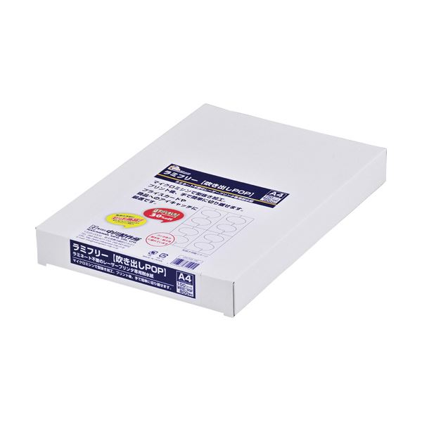 【送料無料】中川製作所 ラミフリー 吹き出しPOPA4 8面 0000-302-LFS3 1箱(100枚)