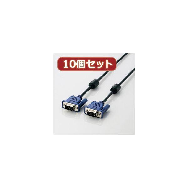 【送料無料】10個セット エレコム RoHS準拠 D-Sub15ピン(ミニ)ケーブル CAC-07BK/RSX10