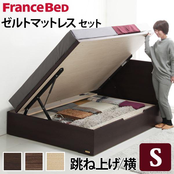 【送料無料】【フランスベッド】 フラットヘッドボード 国産ベッド 跳ね上げ横開き シングル マットレス付き ダークブラウン i-4700760【代引不可】