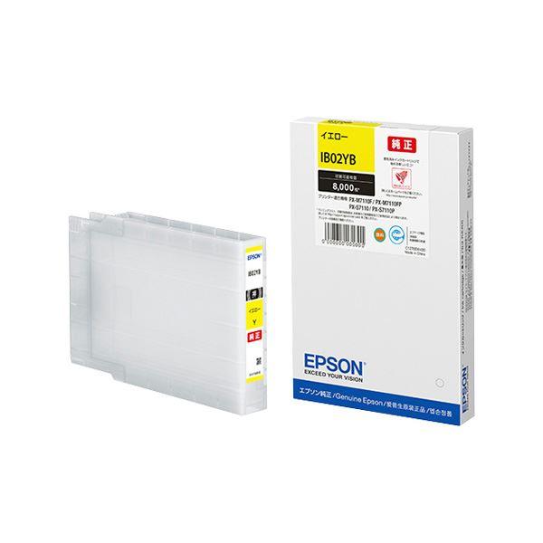 【送料無料】(業務用3セット)【純正品】 EPSON IB02YB インクカートリッジ イエロー