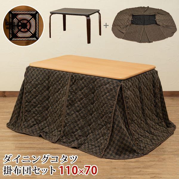 ダイニングコタツ 掛け布団セット 110×70cm ブラウン (BR)【代引不可】