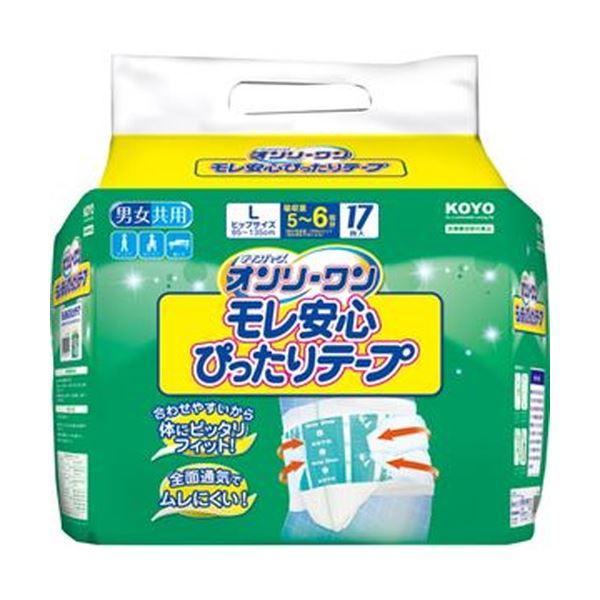 【送料無料】(まとめ)光洋 ディスパース オンリーワンモレ安心ぴったりテープ L 1パック(17枚)【×5セット】