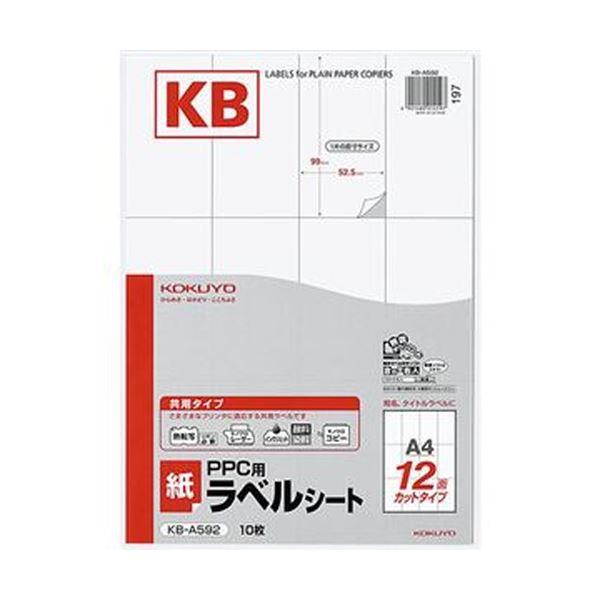 【送料無料】(まとめ)コクヨ PPC用 紙ラベル(共用タイプ)A4 12面 99×52.5mm KB-A592 1セット(50シート:10シート×5冊)【×5セット】