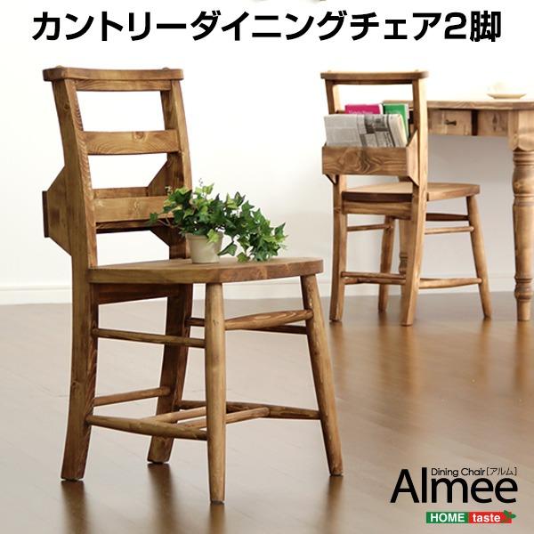 【送料無料】カントリー調 ダイニングチェア/食卓椅子 【2脚セット ナチュラル】 幅約40cm 木製 収納付き 『Almee アルム』 〔リビング〕【代引不可】