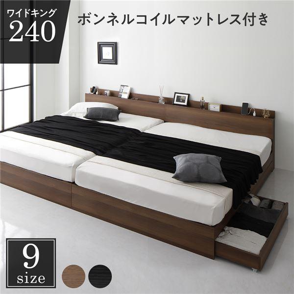 【送料無料】ベッド 収納付き 連結 引き出し付き キャスター付き 木製 棚付き 宮付き コンセント付き シンプル モダン ブラウン ワイドキング240(SD+SD) ボンネルコイルマットレス付き