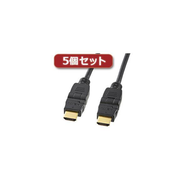【送料無料】5個セット サンワサプライ イーサネット対応ハイスピードHDMI3Dケーブル KM-HD20-3D15X5