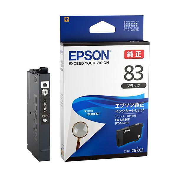 【送料無料】(まとめ) エプソン インクカートリッジ ブラックICBK83 1個 【×5セット】