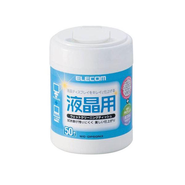 【送料無料】(まとめ) エレコム液晶用ウェットクリーニングティッシュ ボトルタイプ WC-DP50N3 1個(50枚) 【×30セット】