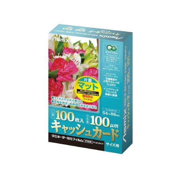 【送料無料】(まとめ)アスカ ラミネートフィルムF1030 片面マット 100枚【×50セット】
