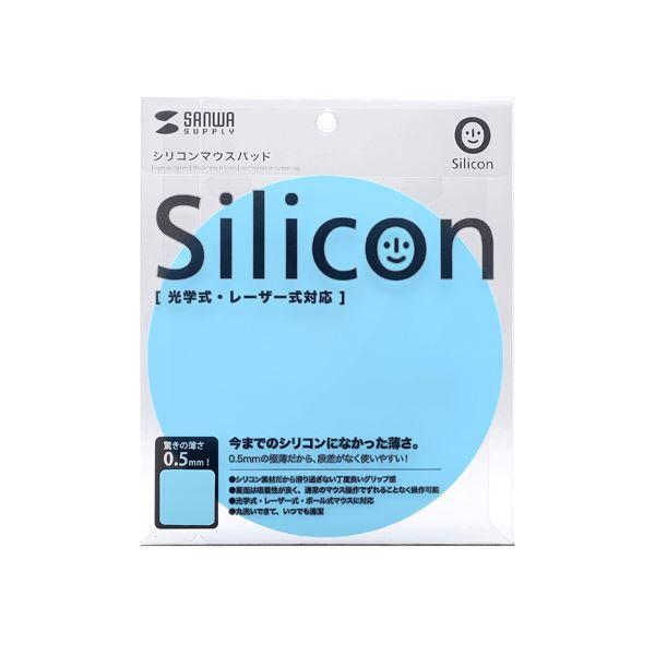 (まとめ) サンワサプライ 薄型シリコンマウスパッド ブルー MPD-OP55BL 1枚 【×10セット】