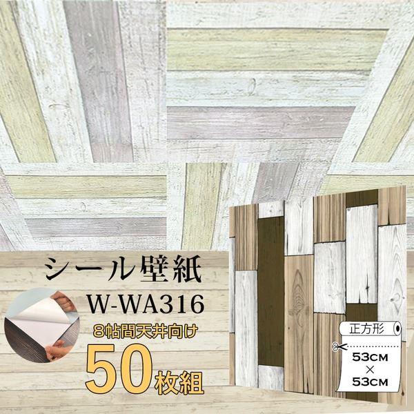 【送料無料】【WAGIC】8帖天井用&家具や建具が新品に!壁にもカンタン壁紙シートW-WA316木目カントリー風ライトブラウン(50枚組)【代引不可】