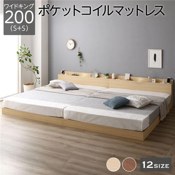 【送料無料】ベッド 低床 連結 ロータイプ すのこ 木製 LED照明付き 棚付き 宮付き コンセント付き シンプル モダン ナチュラル ワイドキング200(S+S) ポケットコイルマットレス付き