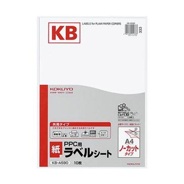 【送料無料】(まとめ)コクヨ PPC用 紙ラベル(共用タイプ)A4 ノーカット KB-A590 1セット(50シート:10シート×5冊)【×5セット】