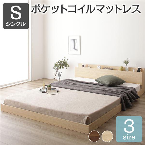 【送料無料】すのこ仕様 コンセント付き ロータイプ ベッド ナチュラル シングル シングルベッド ポケットコイルマットレス付き 木製ベッド 低床 棚付き 宮付き