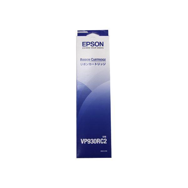 【送料無料】エプソン EPSON リボンカートリッジ 黒 VP930RC2 1本 【×10セット】